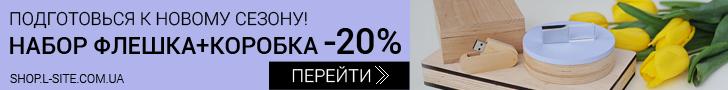 Скидка 20% к свадебному сезону