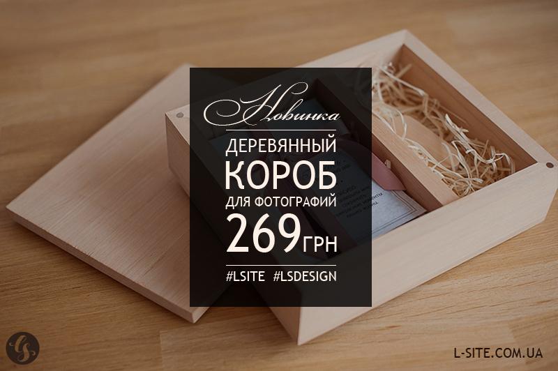 Деревянный короб для фотографий и флешки