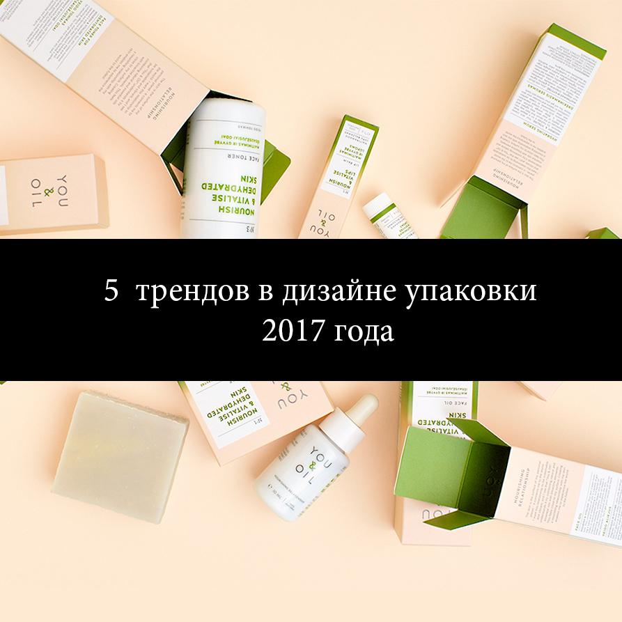 Тренды в дизайне упаковок