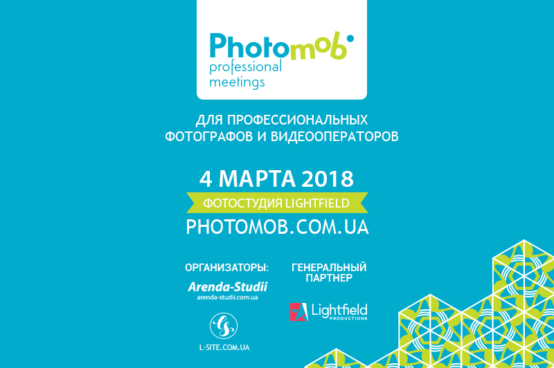 photomob2018